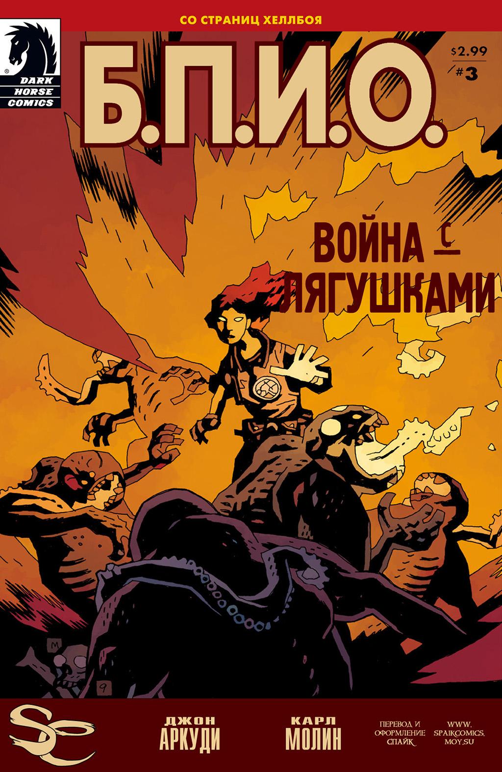 Комикс Б.П.И.О.: Война с лягушками
