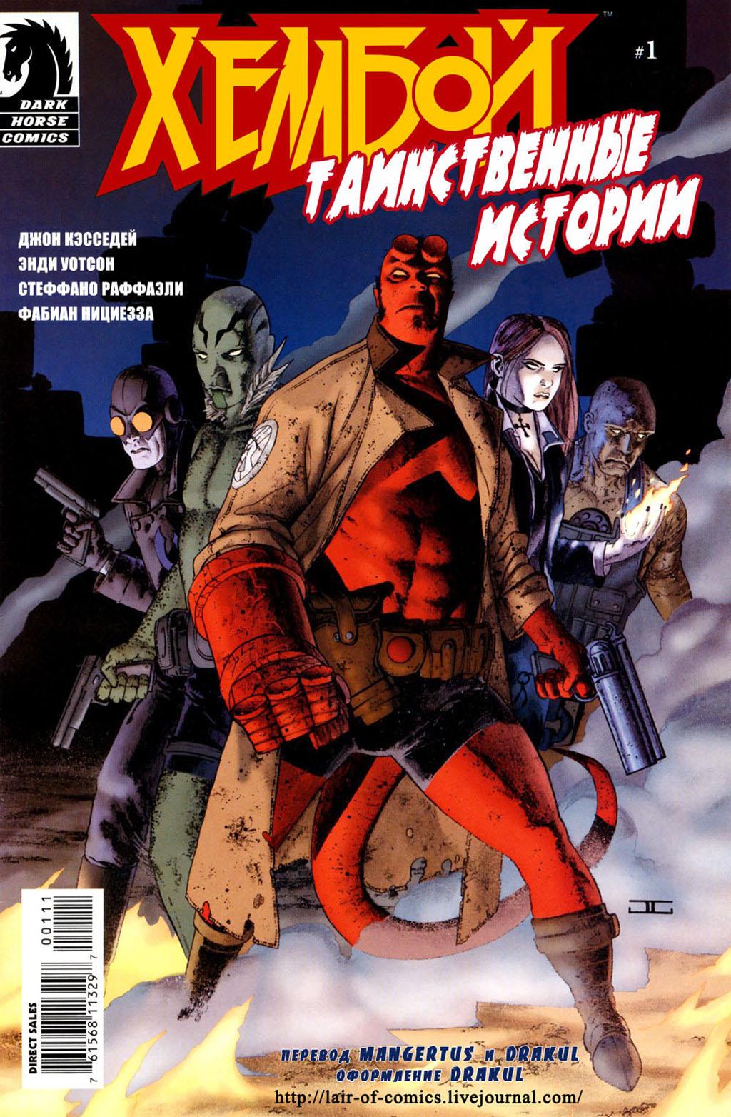 Комикс Хеллбой: Таинственные Истории