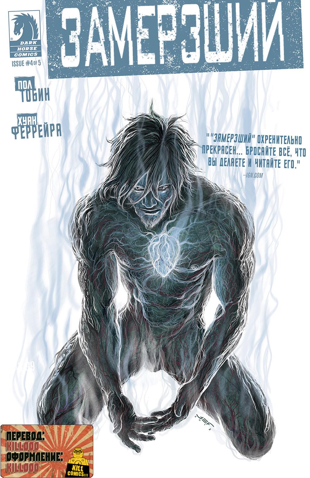Комикс Замерший