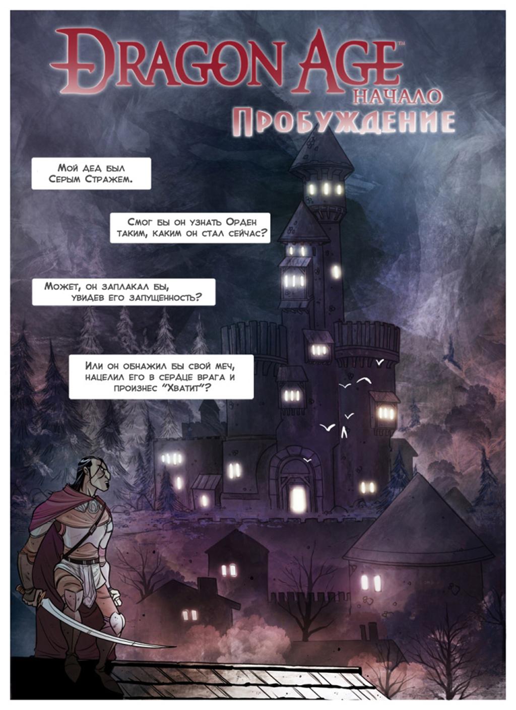 Комикс Эпоха Дракона: Пробуждение