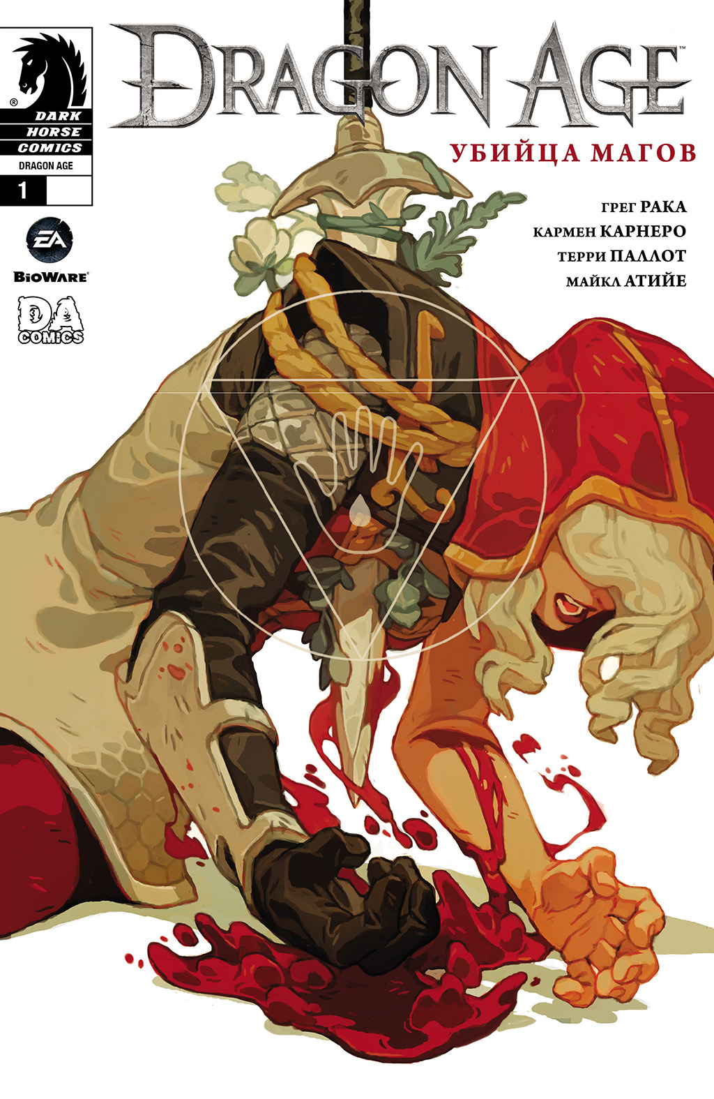 Комикс Эпоха Дракона: Убийца Магов