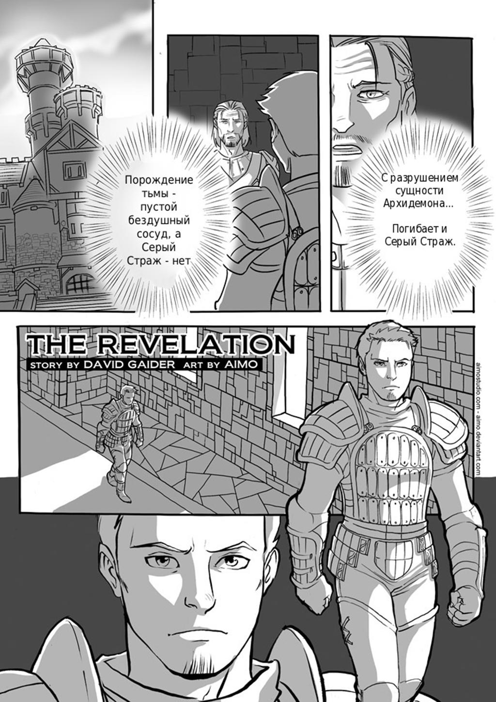 Комикс Эпоха Дракона: Откровение