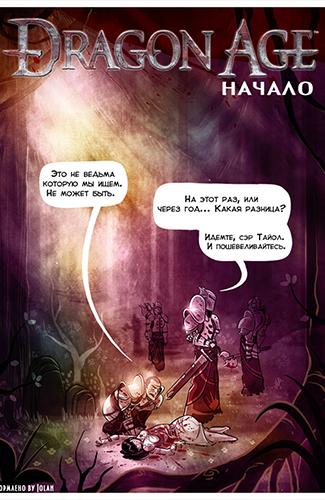Комикс Эпоха Дракона: Охота на ведьм