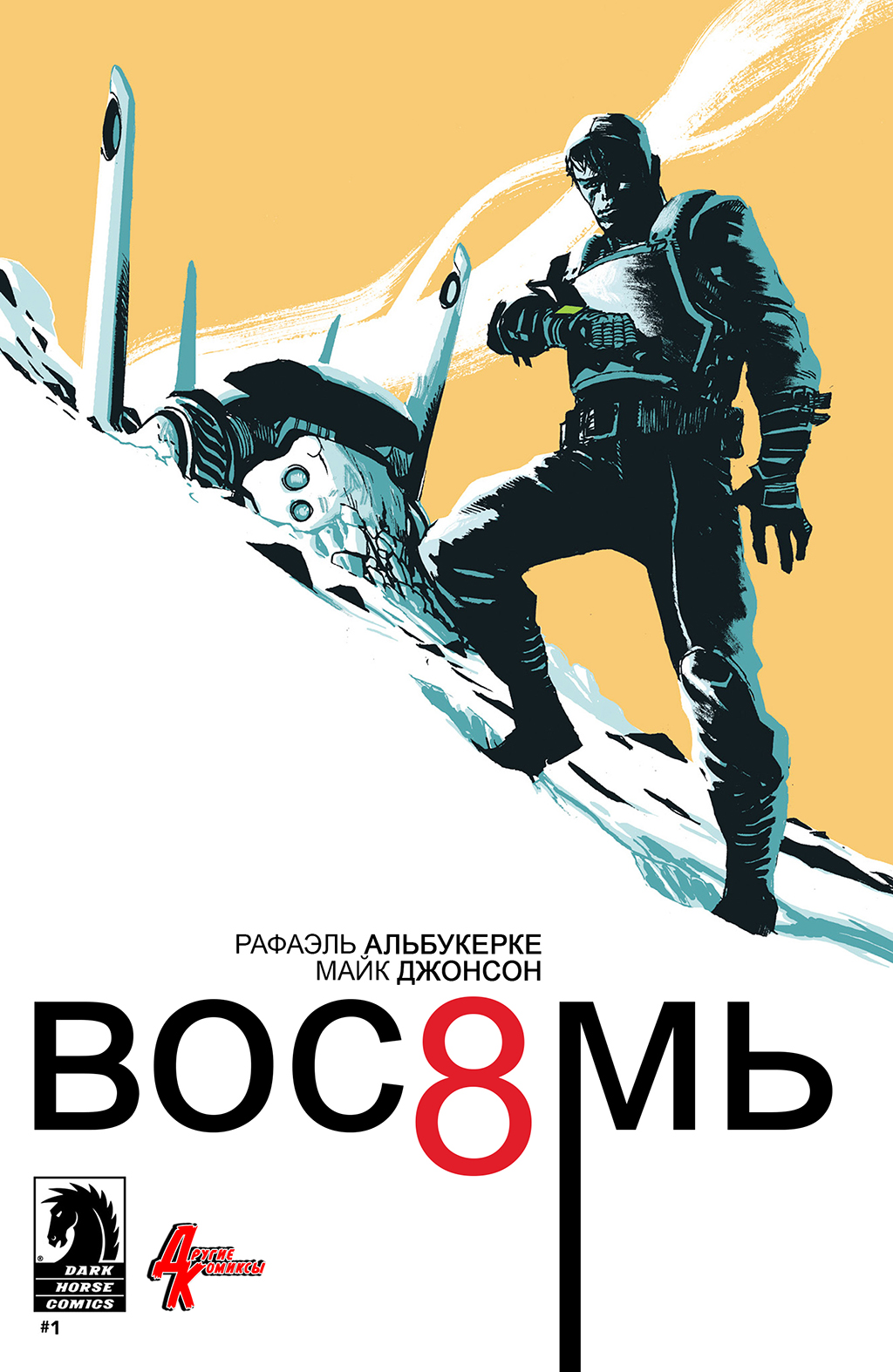 Комикс Вос8мь