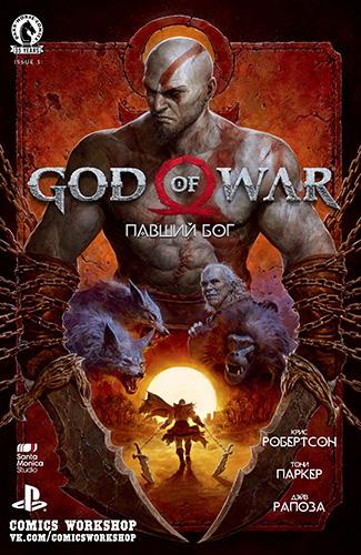 комикс Бог войны - Павший Бог