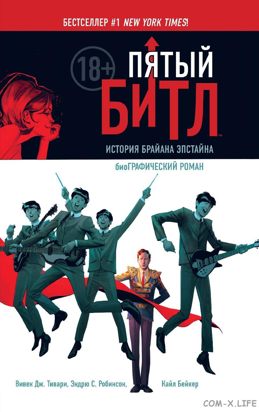 Комикс Пятый Битл: История Брайана Эпстайна