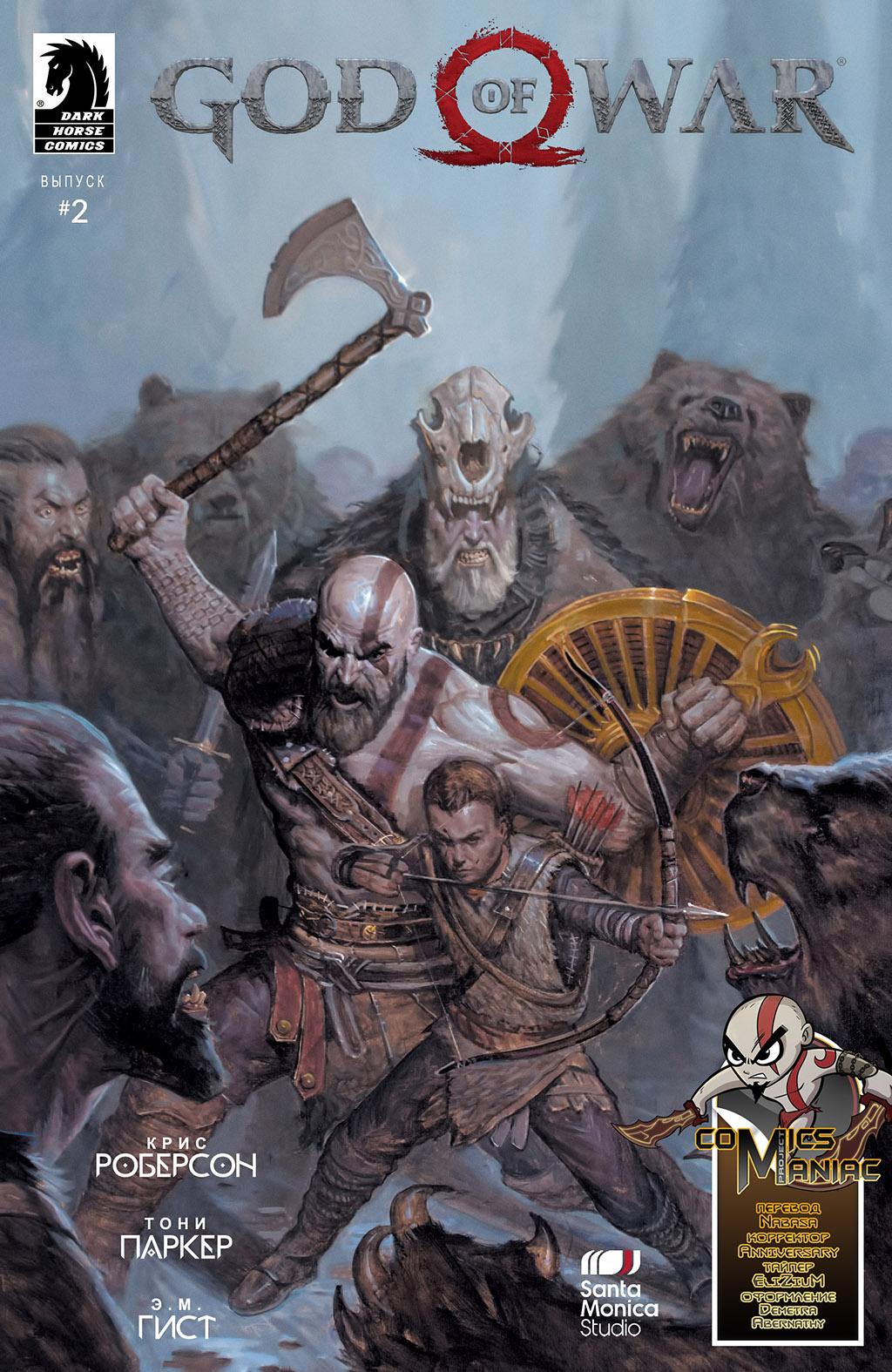 Комикс Бог войны
