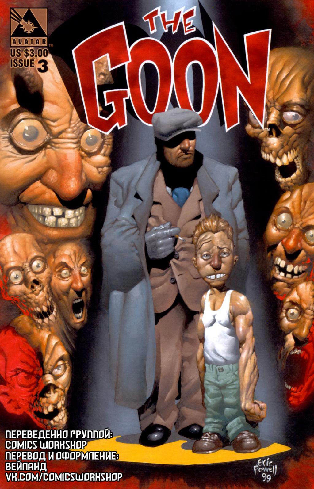 Комикс Гун Том 1