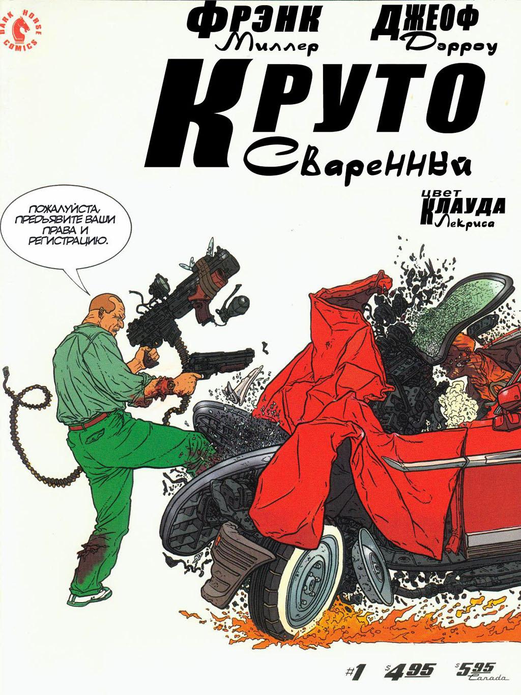Комикс Круто сваренный