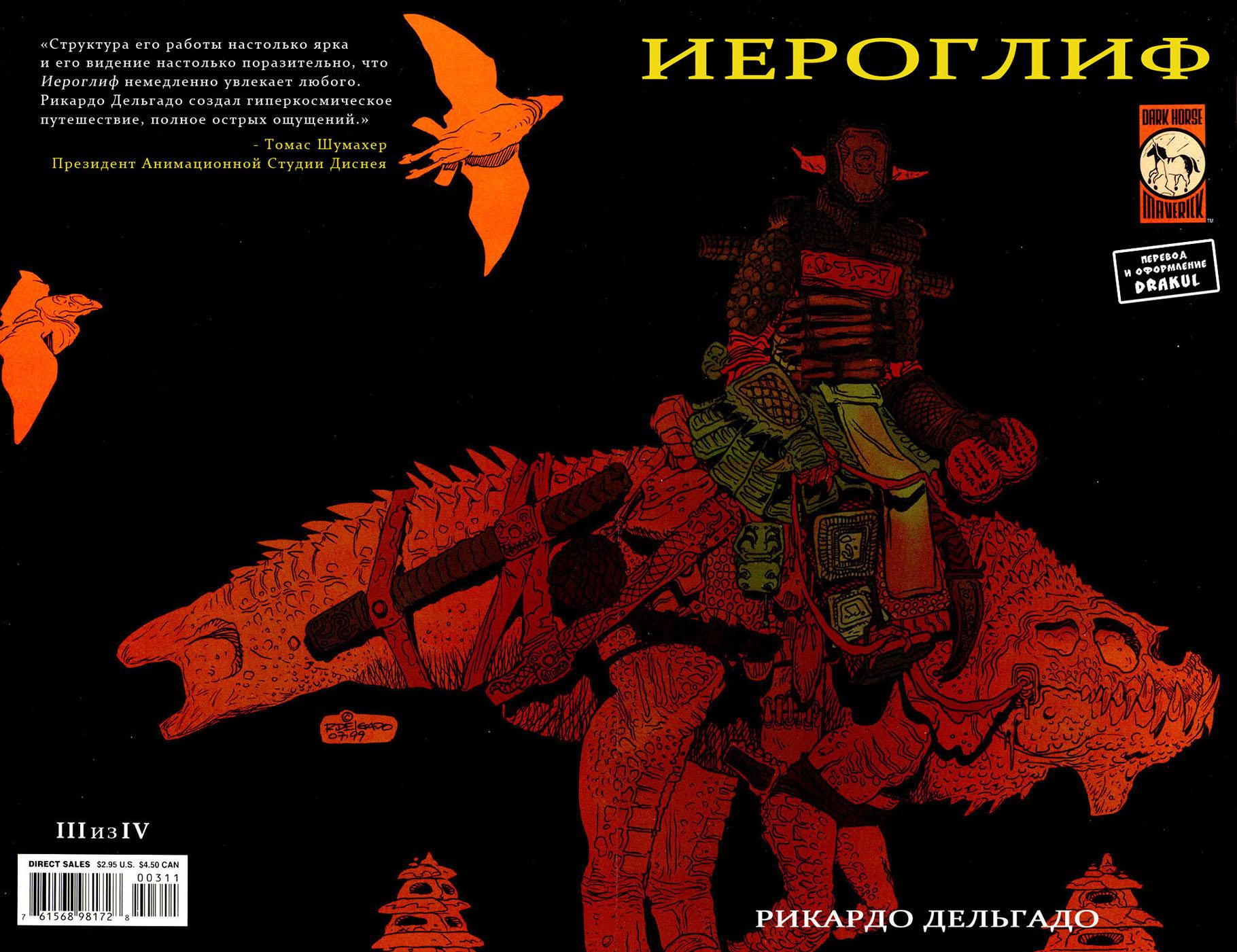 Комикс Иероглиф