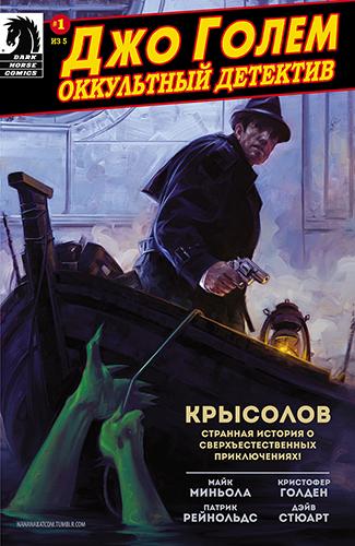 Комикс Джо Голем - Оккультный Детектив том 1