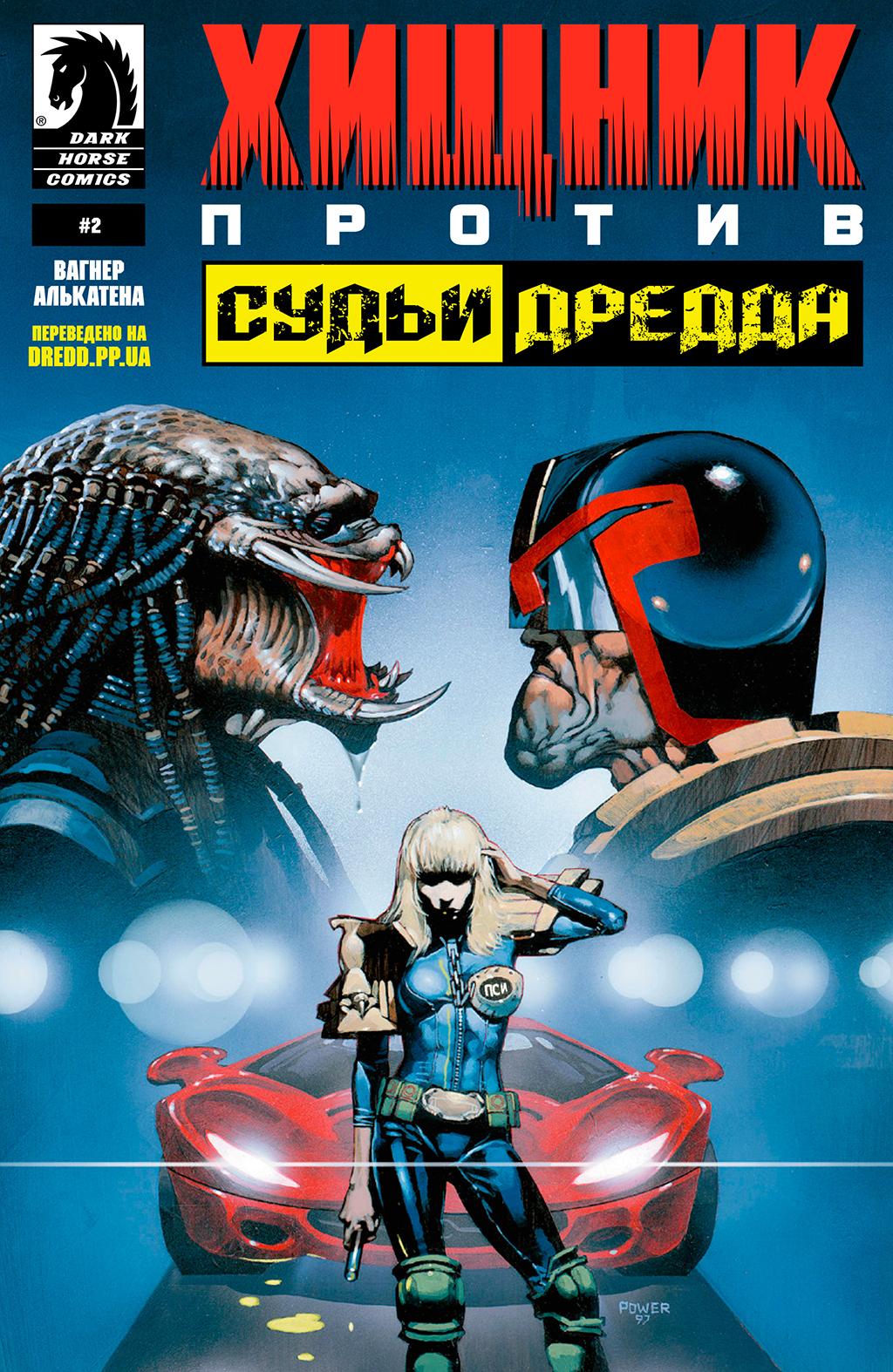 Комикс Хищник против Судьи Дредд
