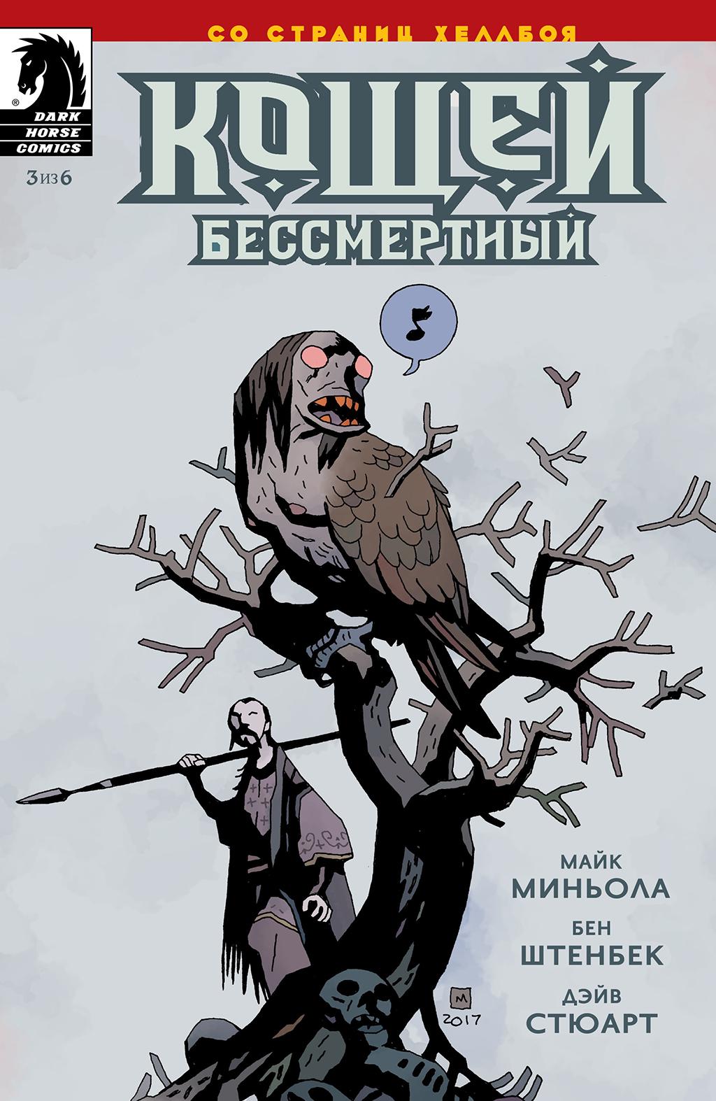 Комикс Кощей Бессмертный