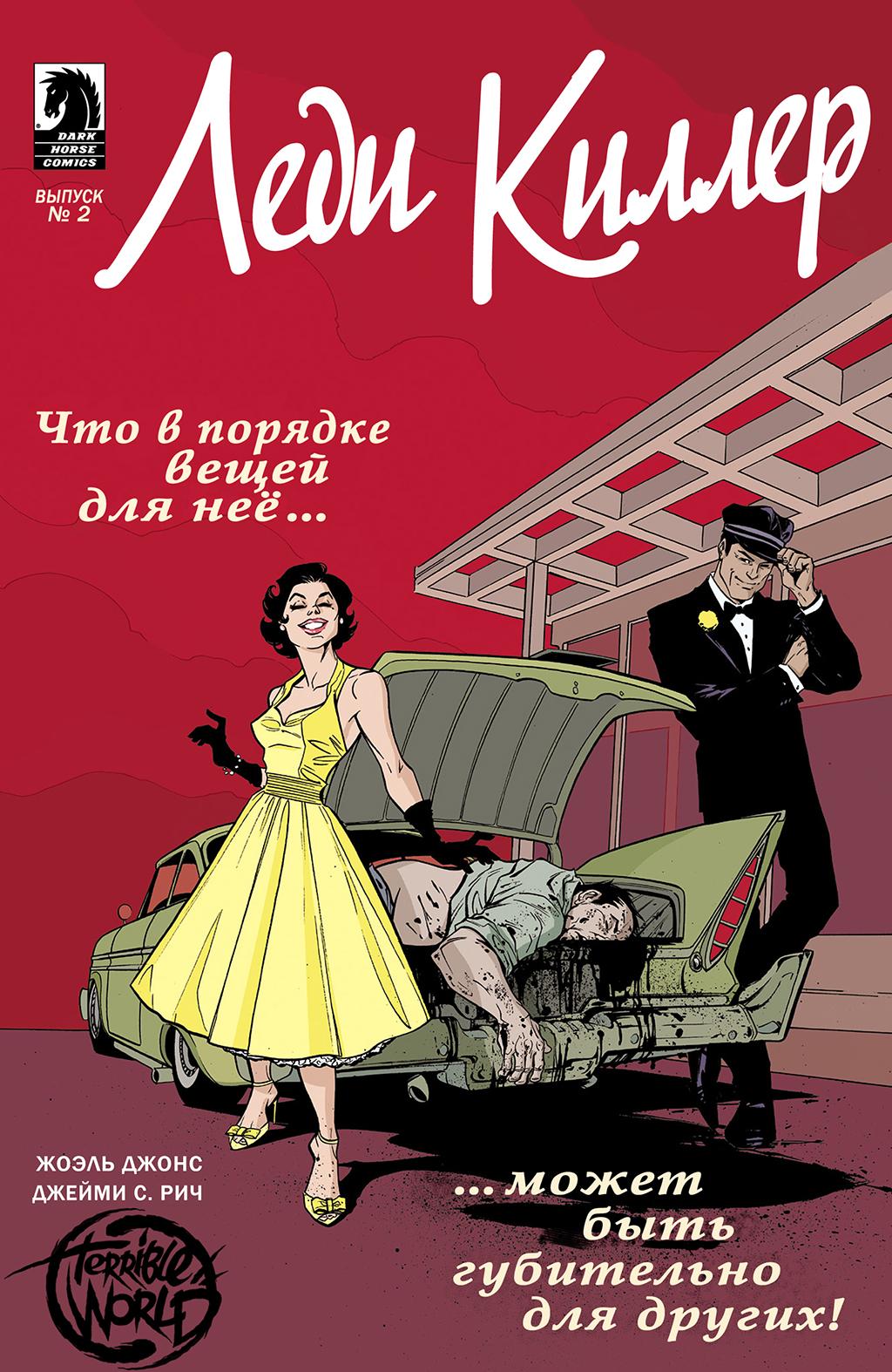 Комикс Леди Киллер