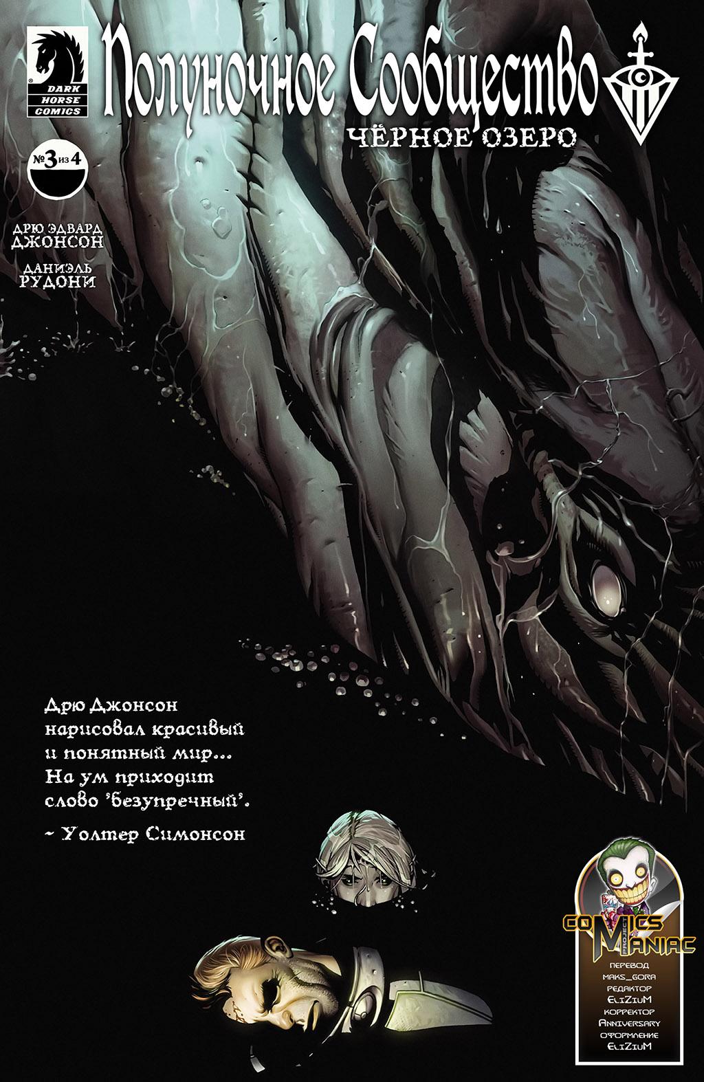 Комикс Полуночное Сообщество: Чёрное Озеро