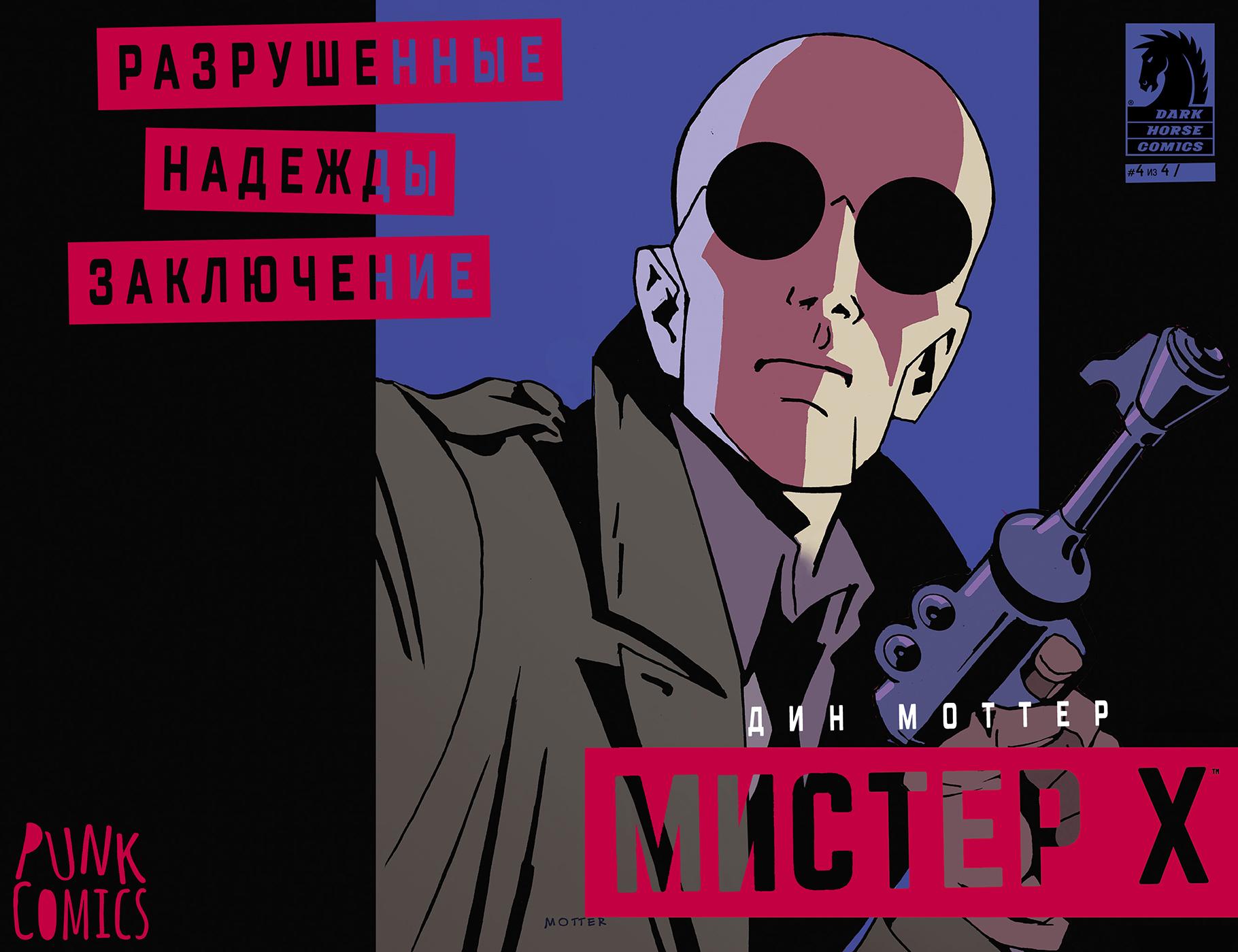 Комикс Мистер Икс: Снос