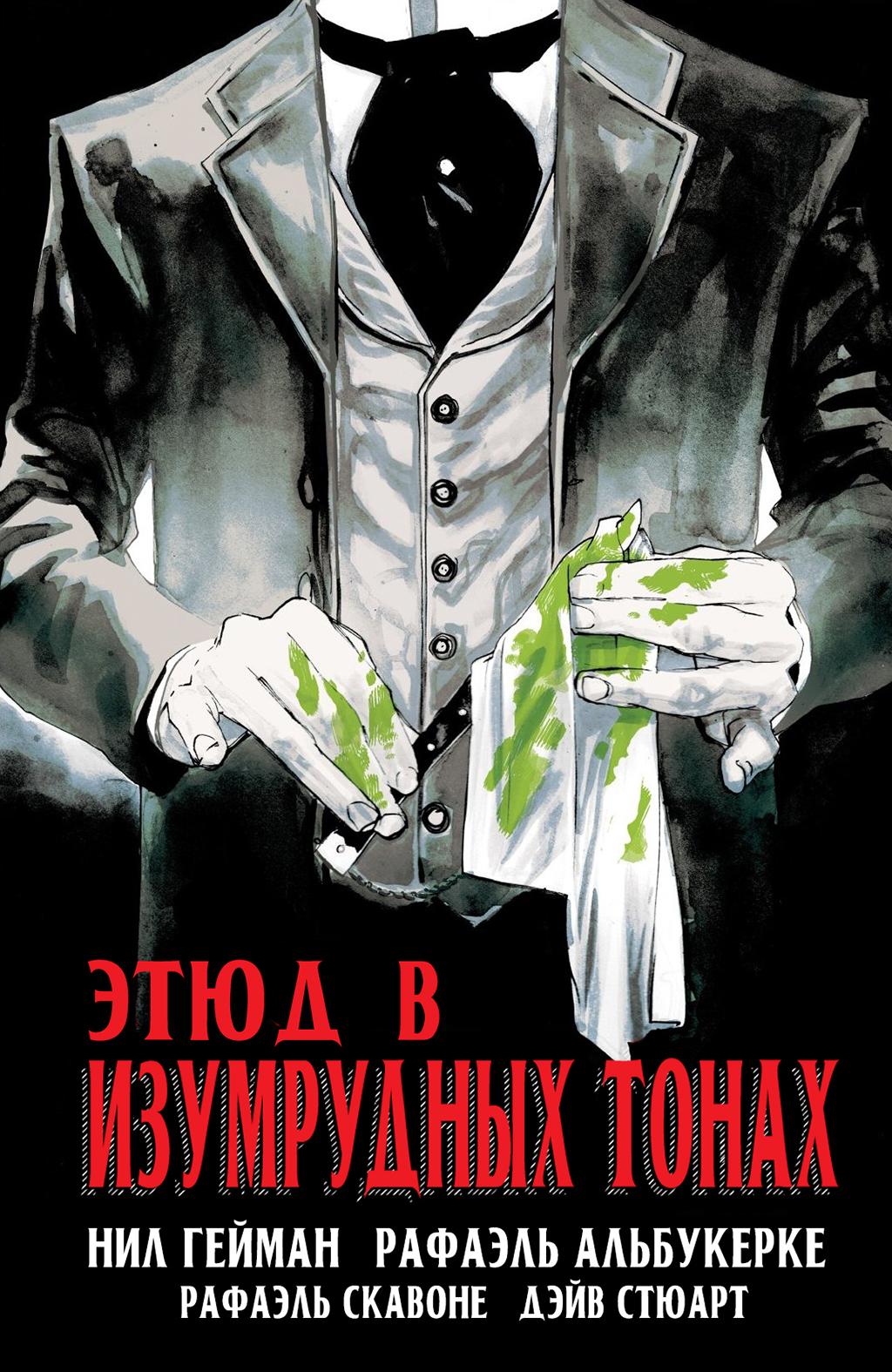 Комикс Этюд в изумрудных тонах