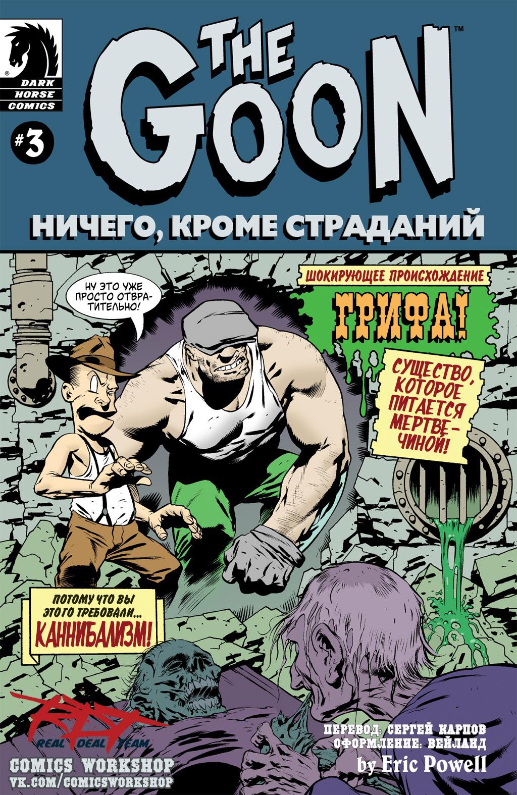 Комикс Гун - Ничего, кроме страданий