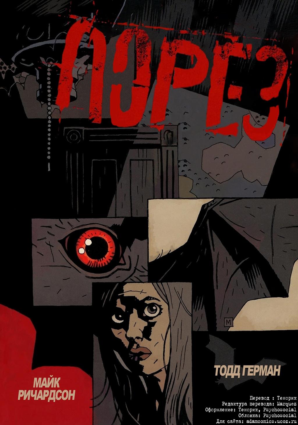 Комикс Dark Horse Одиночные выпуски