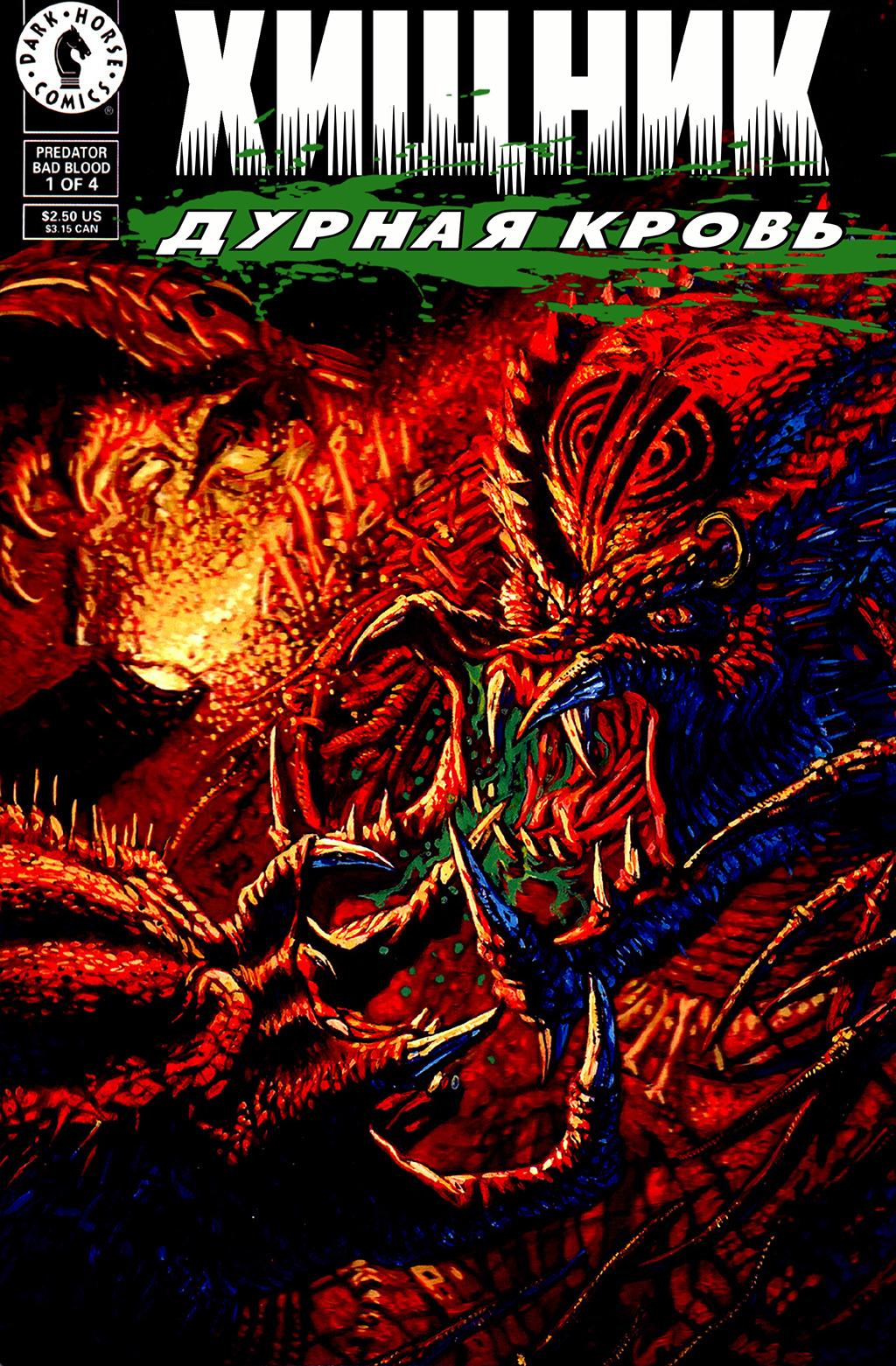 Комикс Хищник - Дурная Кровь