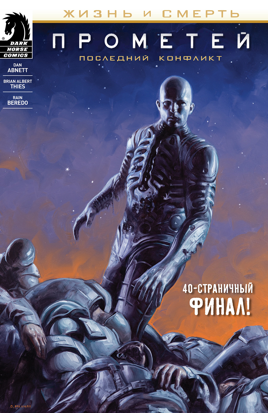 Комикс Жизнь и Смерть - Прометей: Последний конфликт