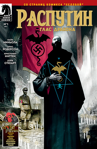 Комикс Распутин - Глас Дракона