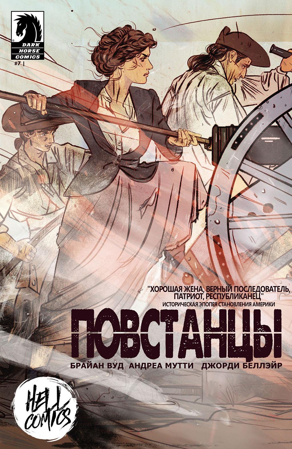 Комикс Повстанцы