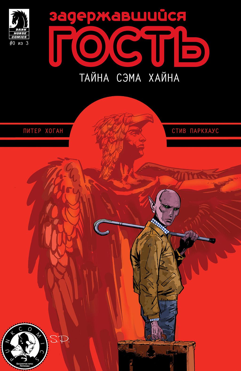 комикс Задержавшийся гость - Тайна Сэма Хайна