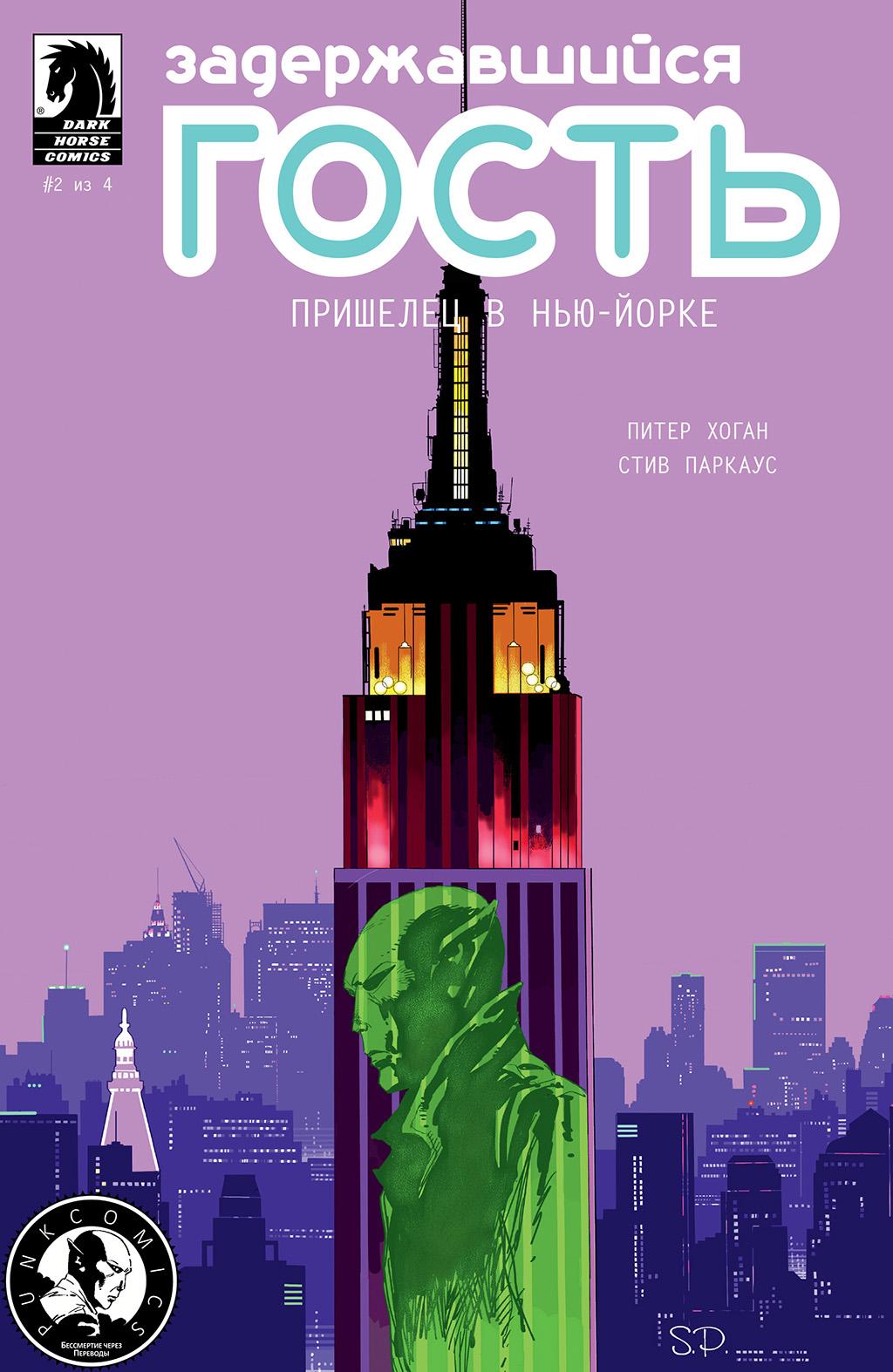 комикс Задержавшийся гость - Пришелец в Нью-Йорке