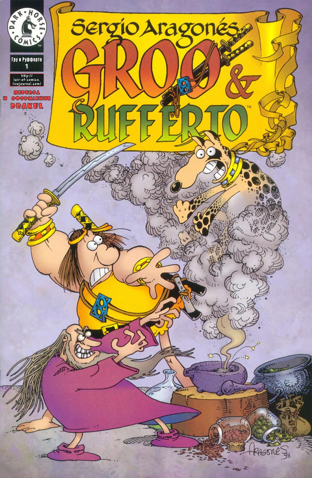 Комикс Серджо Арогонс: Гру и Руфферто