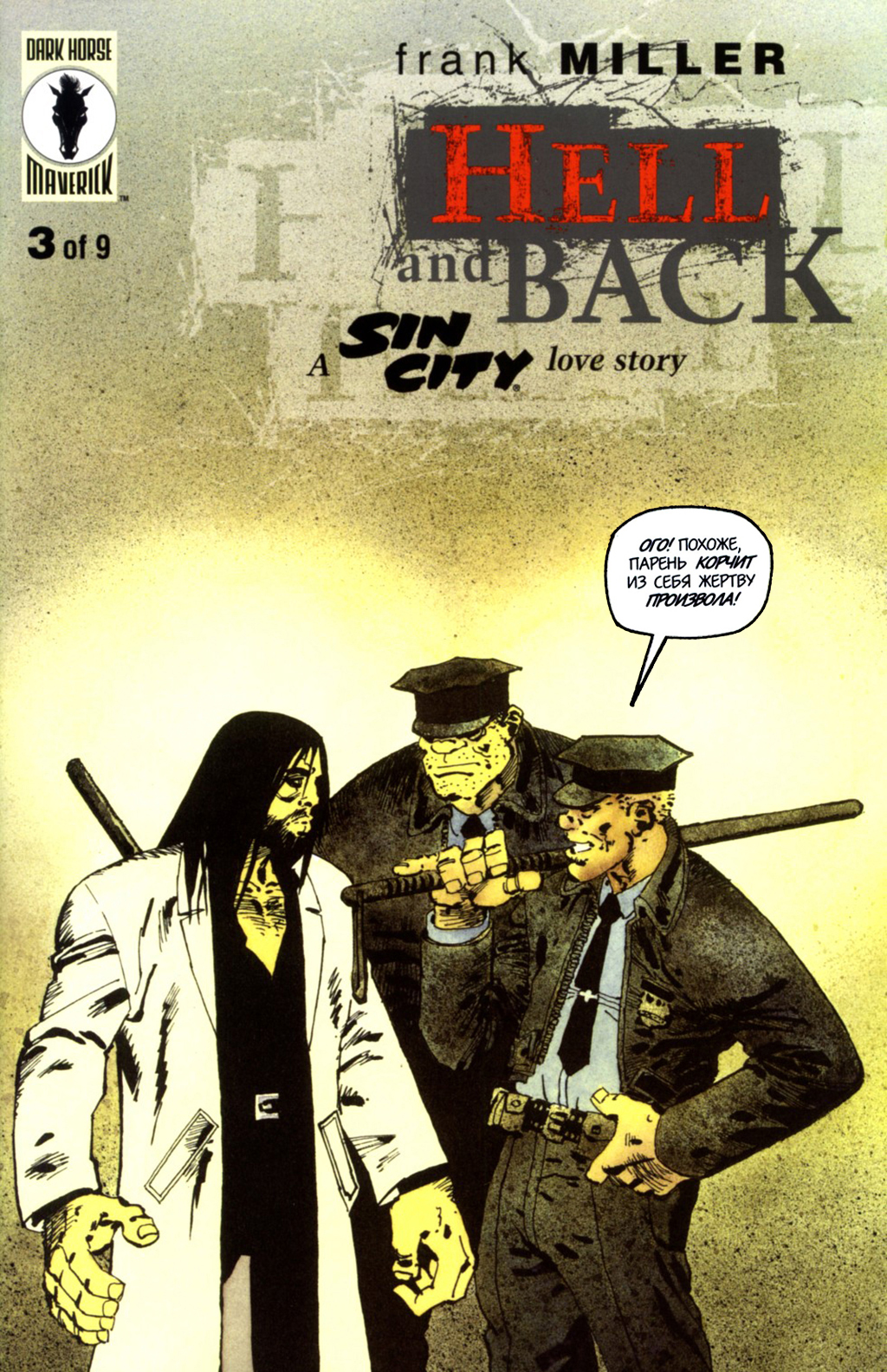 Комикс Город грехов: В ад и обратно