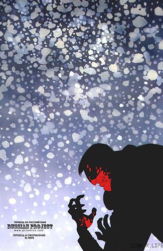Комикс Город грехов: Тихая Ночь