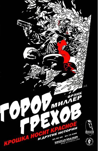 Комикс Город грехов: Крошка Носит Красное