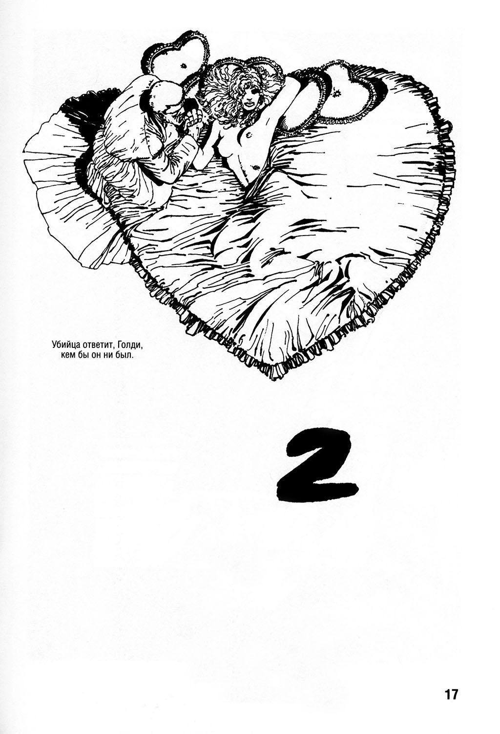 Комикс Город грехов: Трудное прощание