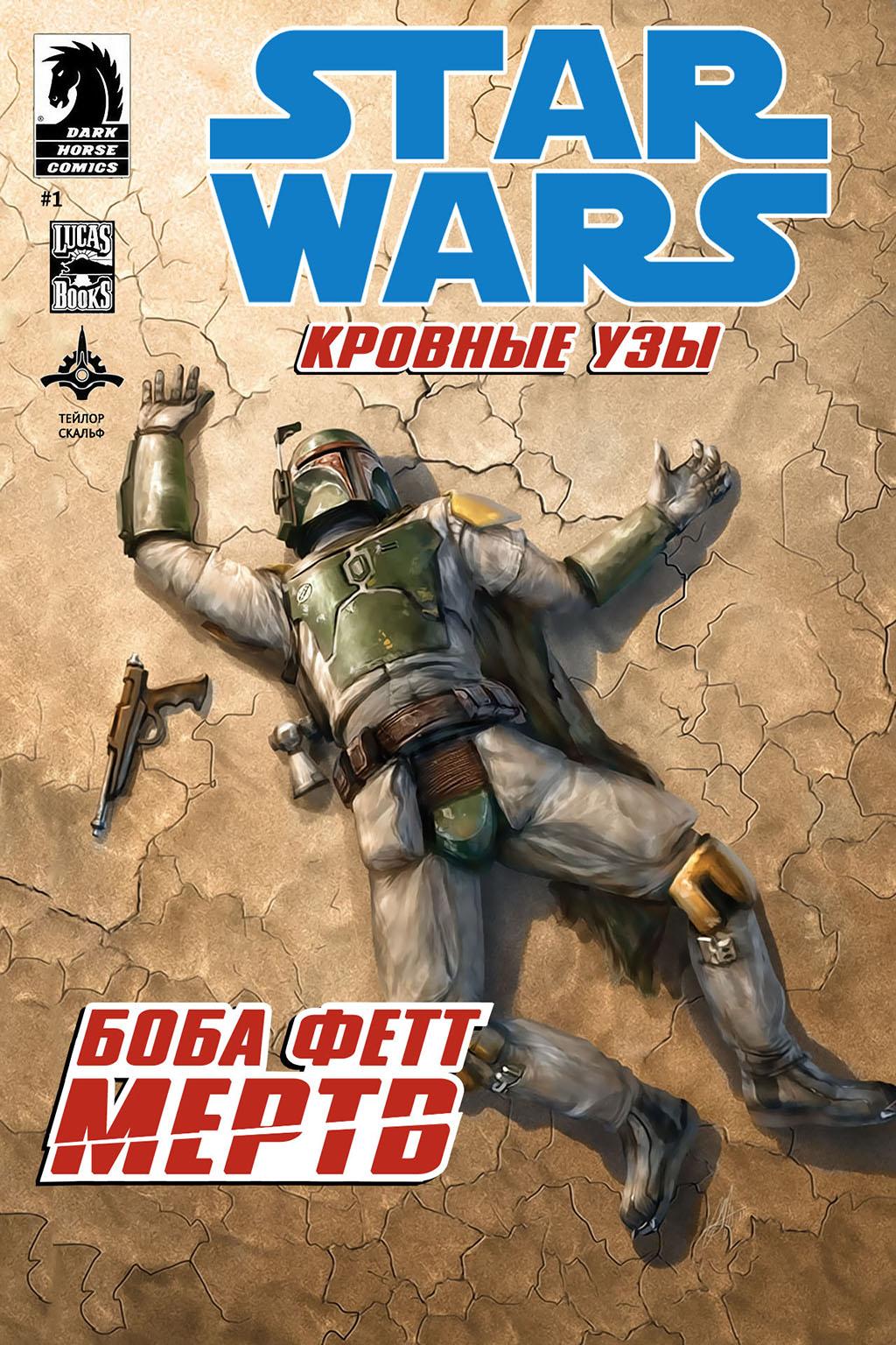 Комикс Звездные Войны: Кровные Узы - Боба Фетт Мертв