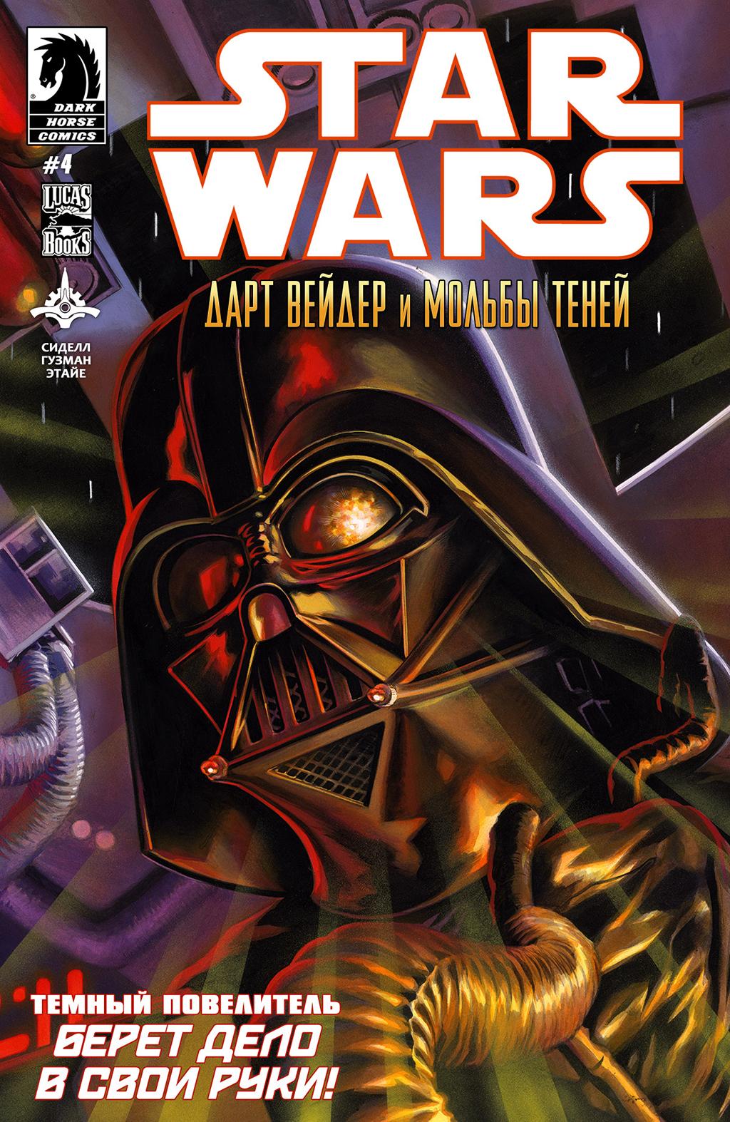 Комикс Звездные Войны: Дарт Вейдер и Мольбы Теней
