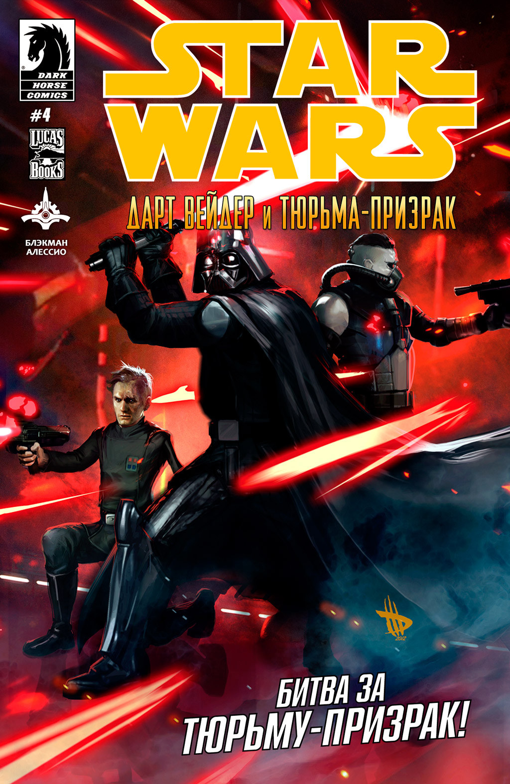 Комикс Звездные Войны: Дарт Вейдер и тюрьма-призрак