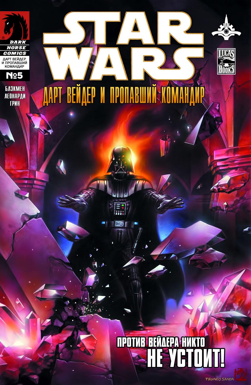 Комикс Звездные Войны: Дарт Вейдер и пропавший командир