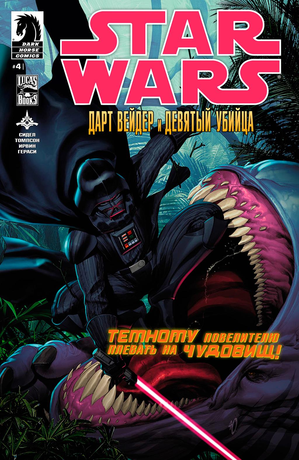 Комикс Звездные Войны: Дарт Вейдер и Девятый Убийца