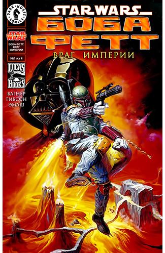 Комикс Звездные Войны: Бобба Фетт - Враг Империи