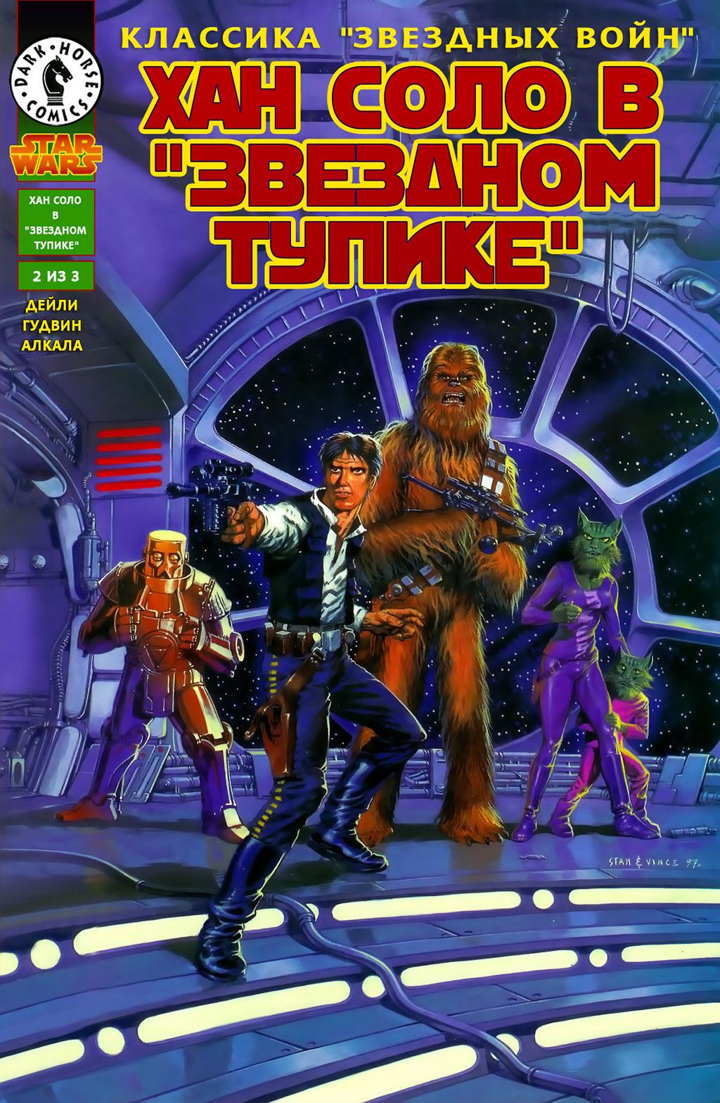 Комикс Звёздные войны - Хан Соло в Звёздном тупике