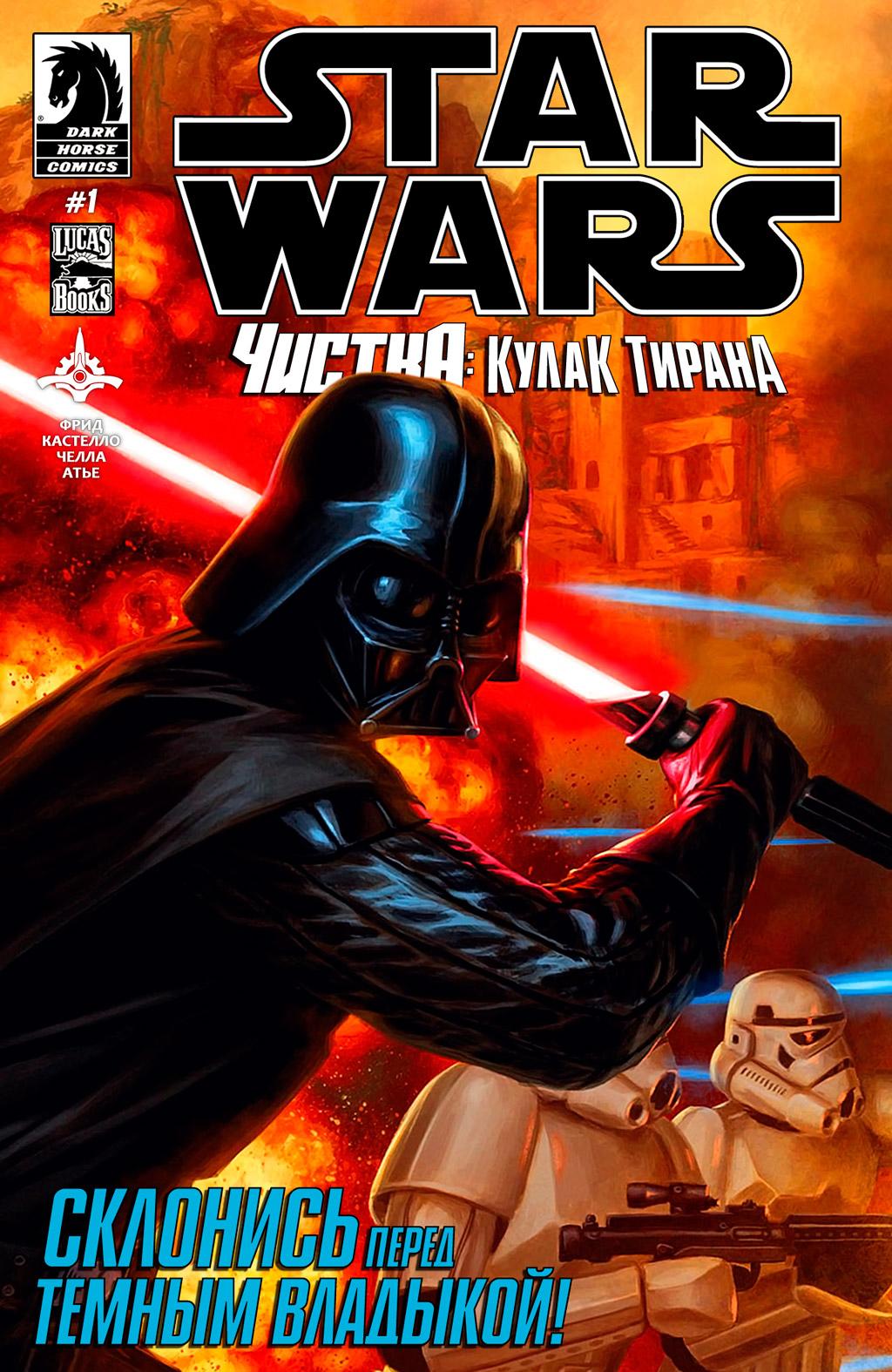 Комикс Звёздные войны Чистка