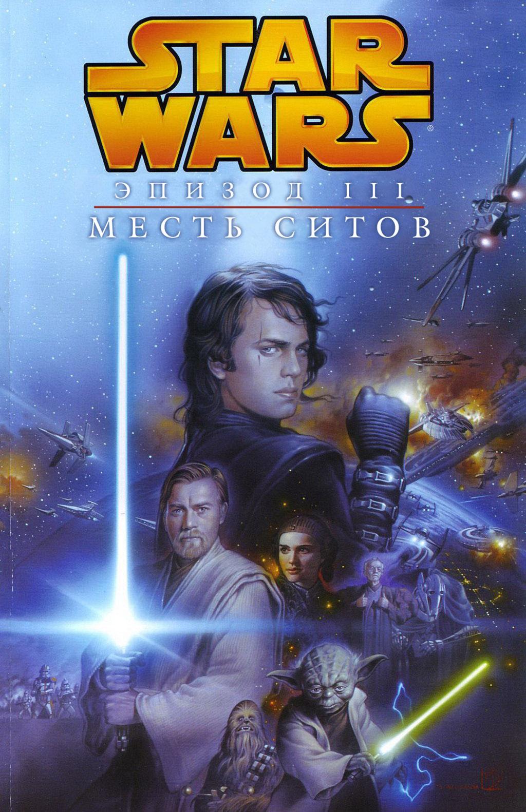 Комикс Звёздные войны - Эпизод III: Месть Ситов