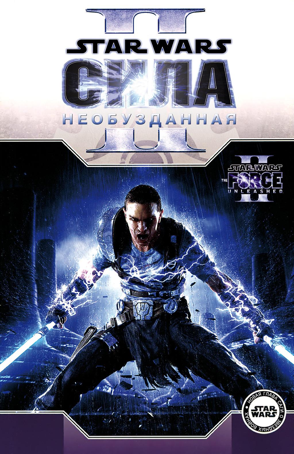 Комикс Звёздные войны: Сила необузданная
