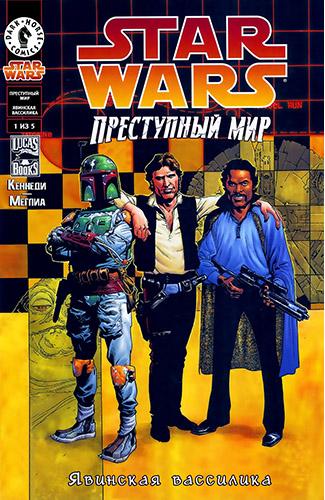 Комикс Звездные Войны - Преступный мир: Явинская вассилика