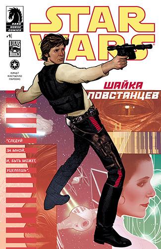 Комикс Звездные Войны: Шайка повстанцев