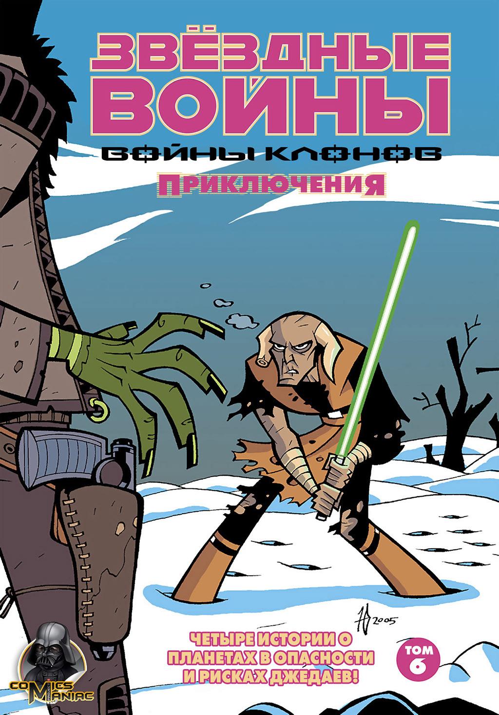 Комикс Звездные воины: Воины клонов - Приключения