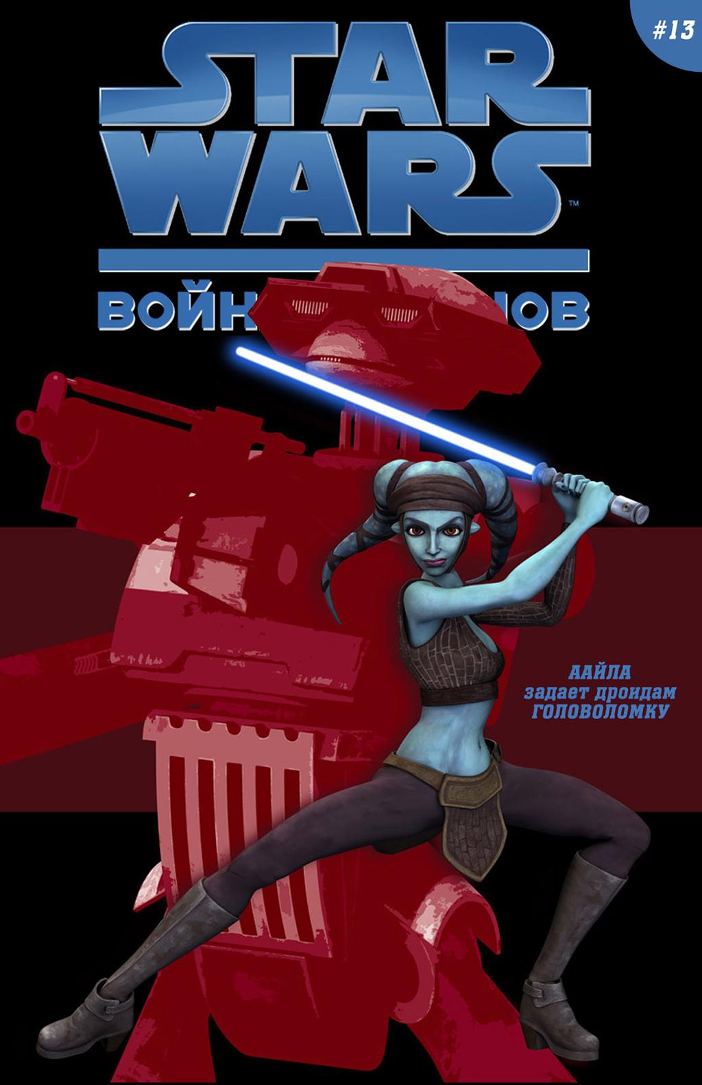 Комикс Звездные Воины: Воины Клонов (по мультсериалу)