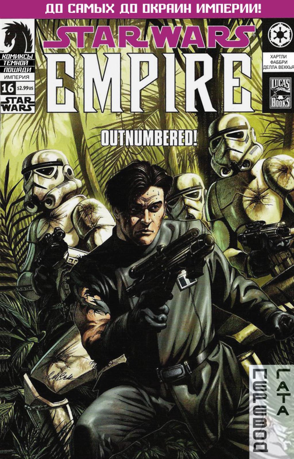 Комикс Звездные Войны: Империя