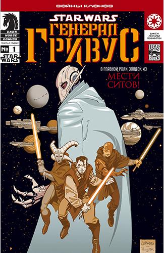 Комикс Звездные Войны: Генерал Гривус
